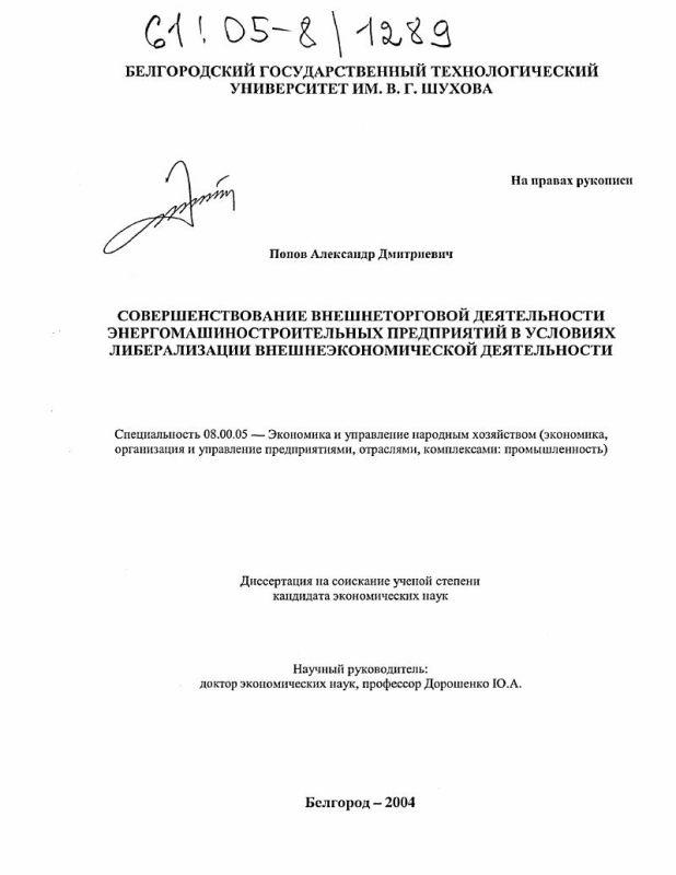 Титульный лист Совершенствование внешнеторговой деятельности энергомашиностроительных предприятий в условиях либерализации внешнеэкономической деятельности
