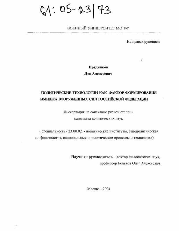 Титульный лист Политические технологии как фактор формирования имиджа Вооруженных Сил Российской Федерации