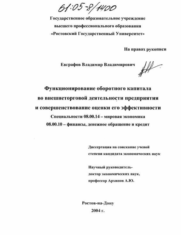 Титульный лист Функционирование оборотного капитала во внешнеторговой деятельности предприятия и совершенствование оценки его эффективности