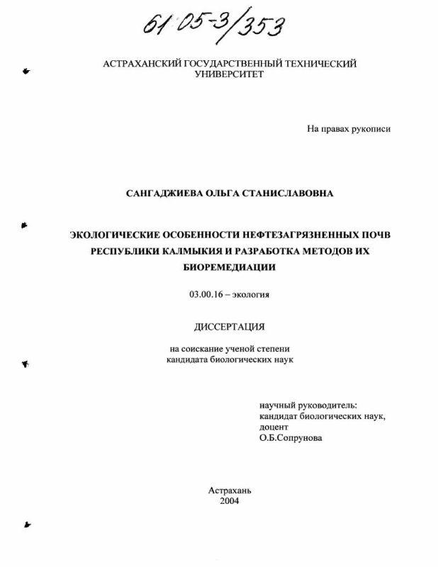 Титульный лист Экологические особенности нефтезагрязненных почв Республики Калмыкия и разработка методов их биоремедиации