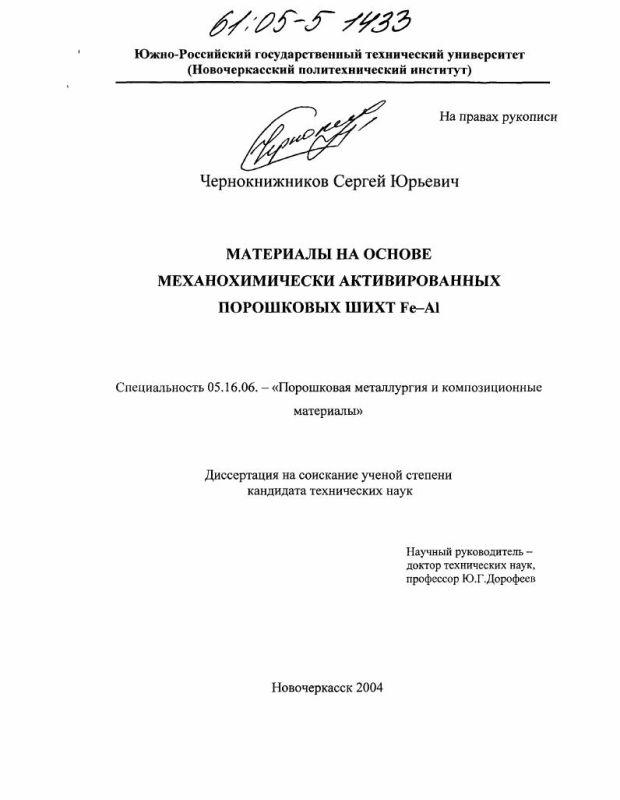Титульный лист Материалы на основе механохимически активированных порошковых шихт Fe-Al