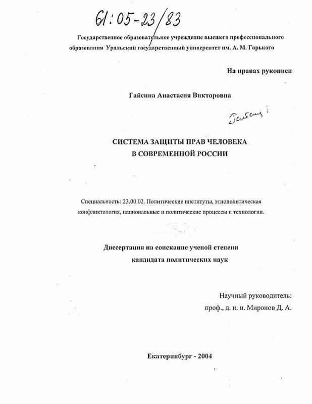 Титульный лист Система защиты прав человека в современной России