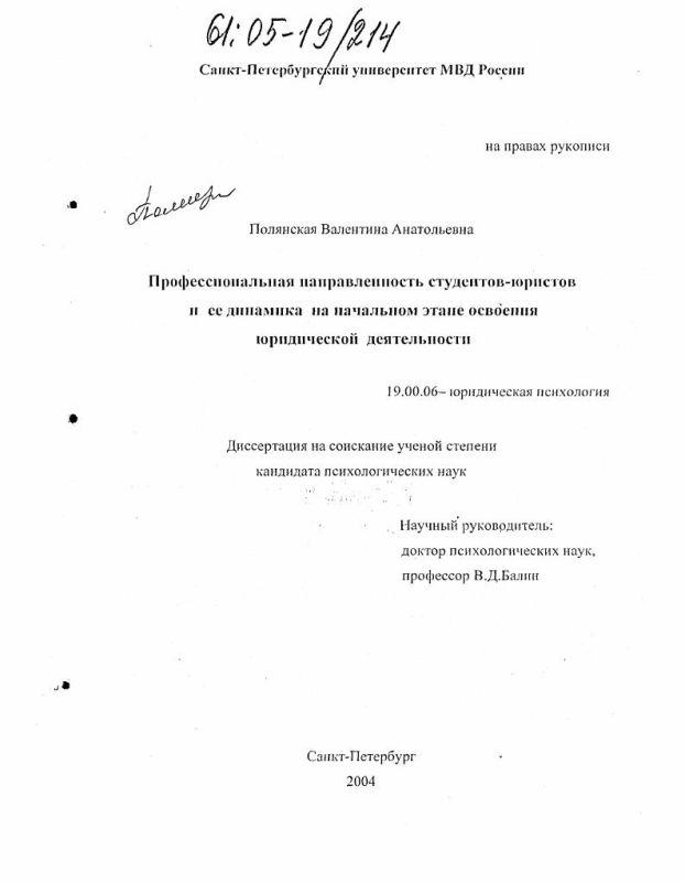 Титульный лист Профессиональная направленность студентов-юристов и ее динамика на начальном этапе освоения юридической деятельности