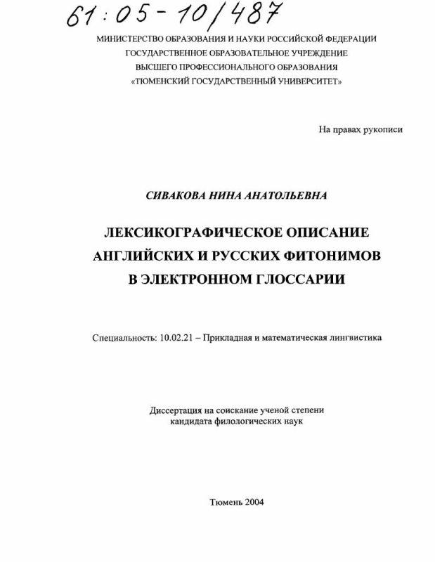 Титульный лист Лексикографическое описание английских и русских фитонимов в электронном глоссарии