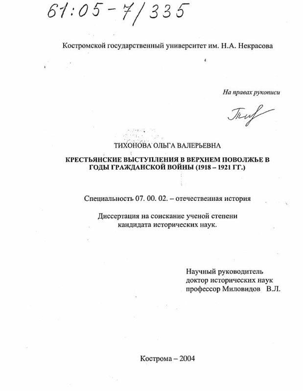 Титульный лист Крестьянские выступления в Верхнем Поволжье в годы гражданской войны : 1918-1921 гг.