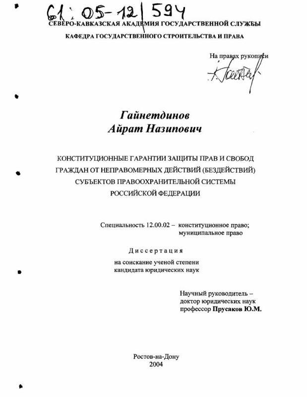 Титульный лист Конституционные гарантии защиты прав и свобод граждан от неправомерных действий (бездействий) субъектов правоохранительной системы Российской Федерации