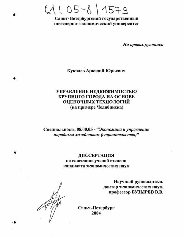 Титульный лист Управление недвижимостью крупного города на основе оценочных технологий : На примере Челябинска