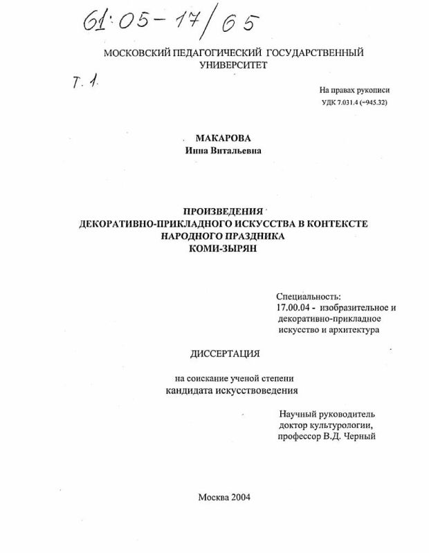 Титульный лист Произведения декоративно-прикладного искусства в контексте народного праздника коми-зырян