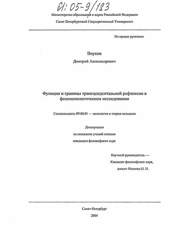 Титульный лист Функции и границы трансцендентальной рефлексии в феноменологическом исследовании