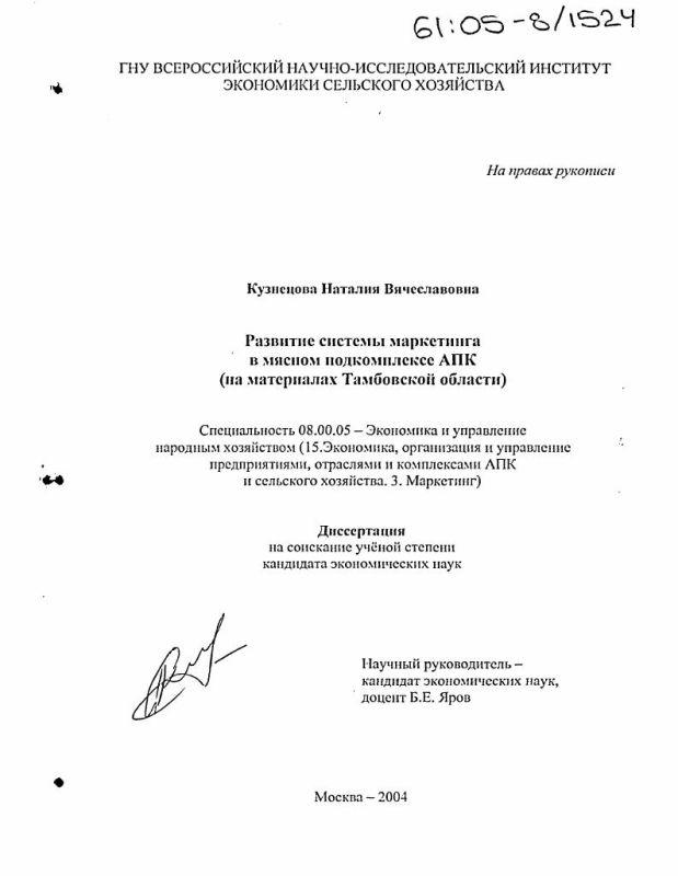 Титульный лист Развитие системы маркетинга в мясном подкомплексе АПК : На материалах Тамбовской области
