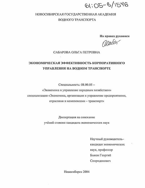 Титульный лист Экономическая эффективность корпоративного управления на водном транспорте