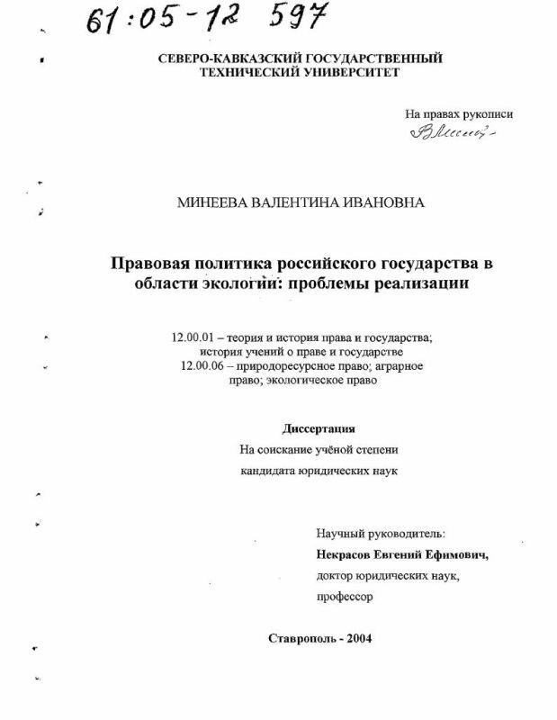 Титульный лист Правовая политика российского государства в области экологии: проблемы реализации