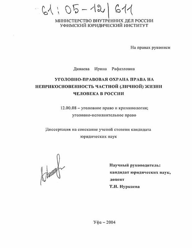 Титульный лист Уголовно-правовая охрана права на неприкосновенность частной (личной) жизни человека в России