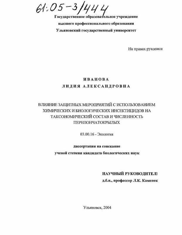 Титульный лист Влияние защитных мероприятий с использованием химических и биологических инсектицидов на таксономический состав и численность перепончатокрылых