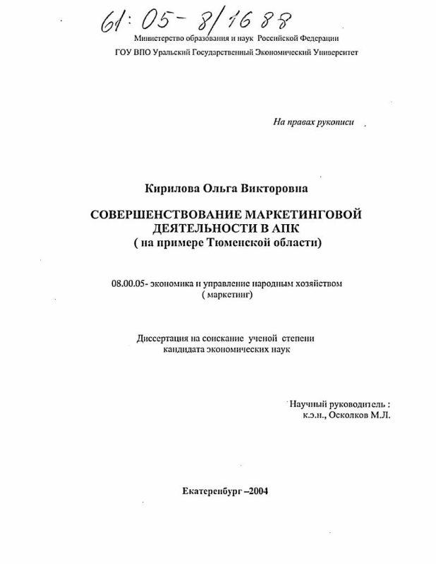 Титульный лист Совершенствование маркетинговой деятельности в АПК : На примере Тюменской области