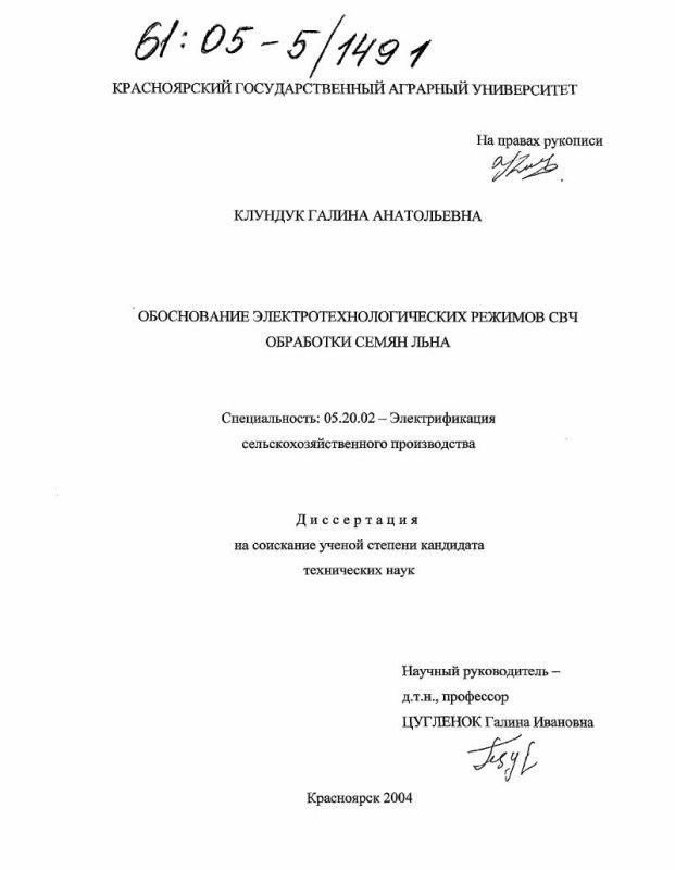 Титульный лист Обоснование электротехнологических режимов СВЧ-обработки семян льна