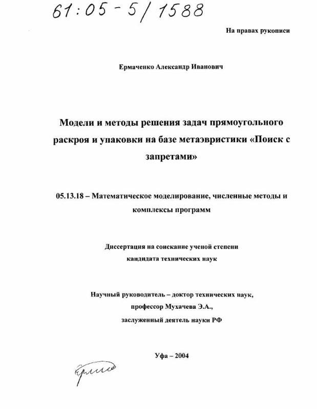 """Титульный лист Модели и методы решения задач прямоугольного раскроя и упаковки на базе метаэвристики """"Поиск с запретами"""""""