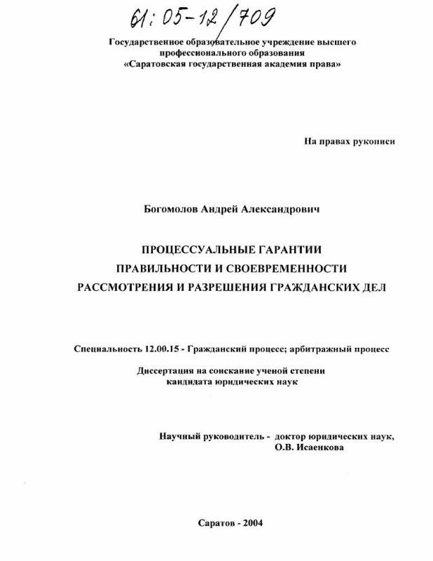 Титульный лист Процессуальные гарантии правильности и своевременности рассмотрения и разрешения гражданских дел