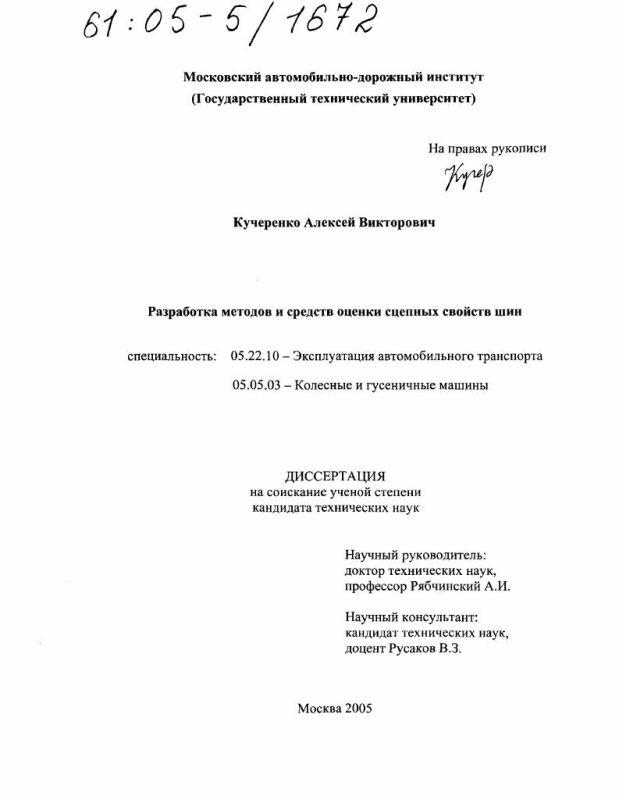 Титульный лист Разработка методов и средств оценки сцепных свойств шин