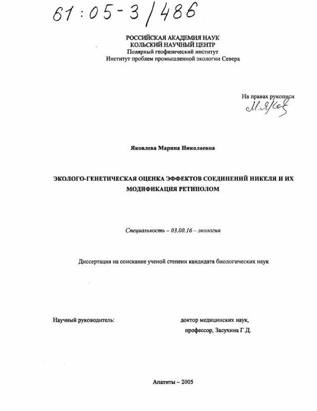 Титульный лист Эколого-генетическая оценка эффектов соединений никеля и их модификация ретинолом