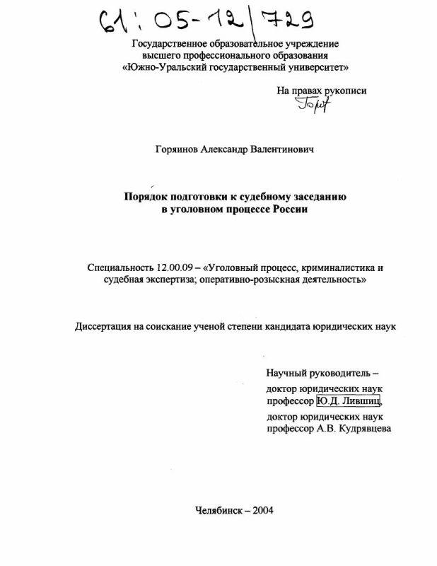 Титульный лист Порядок подготовки к судебному заседанию в уголовном процессе России
