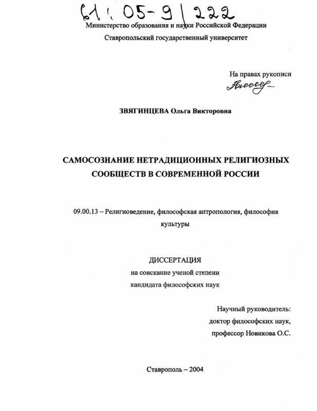 Титульный лист Самосознание нетрадиционных религиозных сообществ в современной России