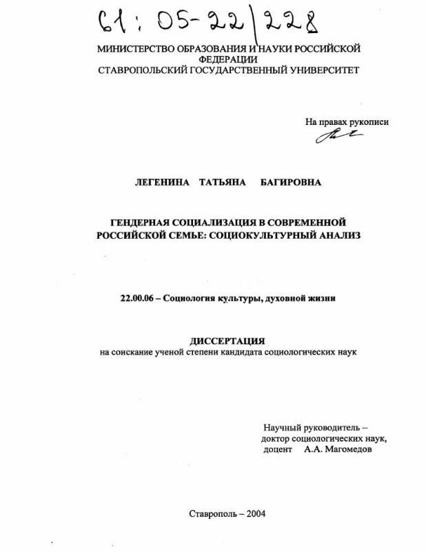 Титульный лист Гендерная социализация в современной российской семье: социокультурный анализ