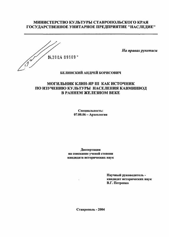 Титульный лист Могильник Клин-яр III как источник по изучению культуры населения Кавминвод в раннем железном веке