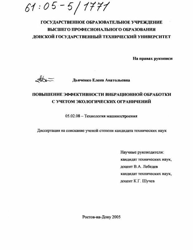 Титульный лист Повышение эффективности вибрационной обработки с учетом экологических ограничений