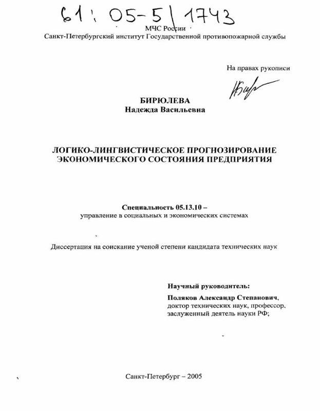 Титульный лист Логико-лингвистическое прогнозирование экономического состояния предприятия