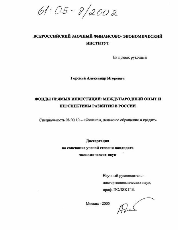 Титульный лист Фонды прямых инвестиций: международный опыт и перспективы развития в России