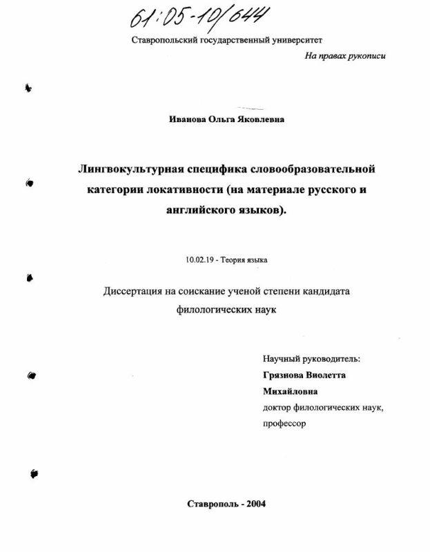Титульный лист Лингвокультурная специфика словообразовательной категории локативности : На материале русского и английского языков