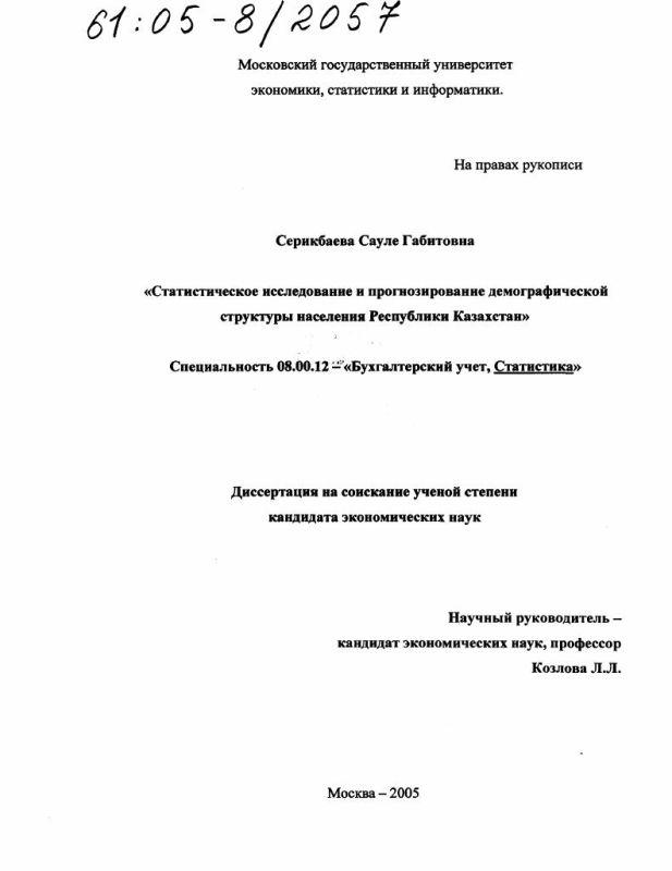 Титульный лист Статистическое исследование и прогнозирование демографической структуры населения Республики Казахстан