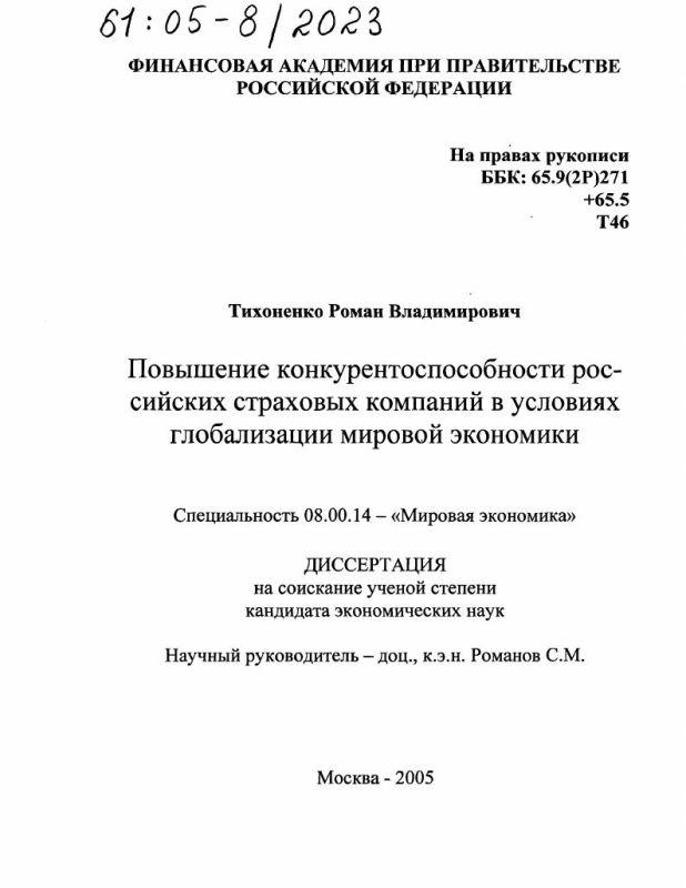Титульный лист Повышение конкурентоспособности российских страховых компаний в условиях глобализации мировой экономики