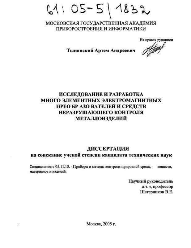 Титульный лист Исследование и разработка многоэлементных электромагнитных преобразователей и средств неразрушающего контроля металлоизделий