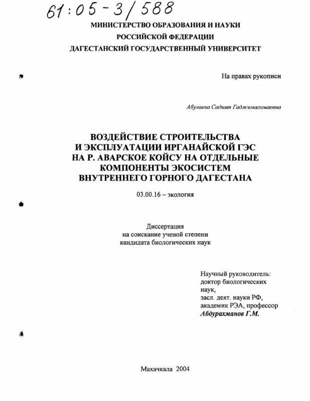 Титульный лист Воздействие строительства и эксплуатации Ирганайской ГЭС на р. Аварское Койсу на отдельные компоненты экосистем Внутреннего горного Дагестана
