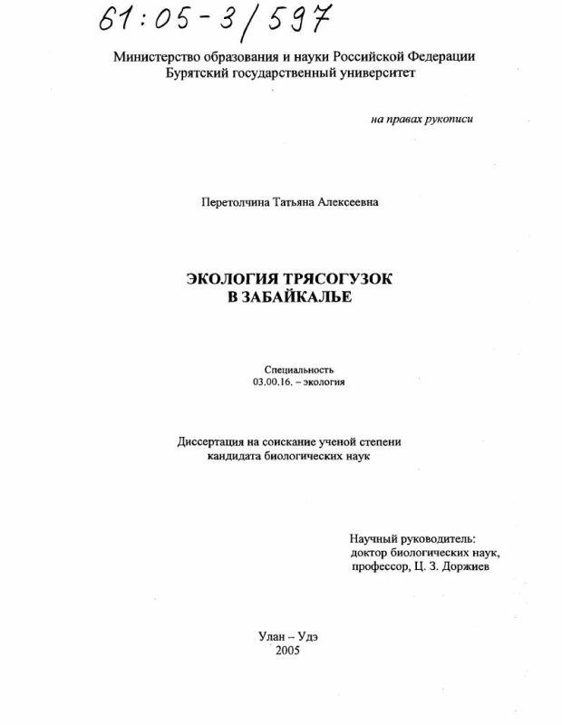 Титульный лист Экология трясогузок в Забайкалье