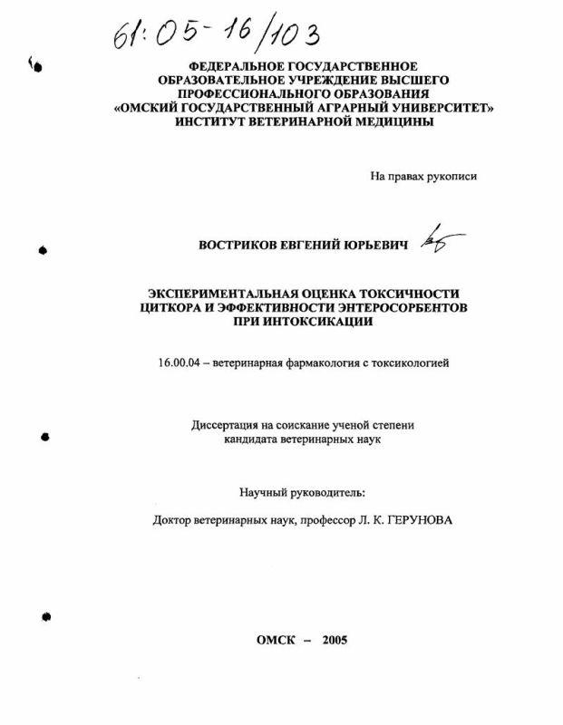 Титульный лист Экспериментальная оценка токсичности циткора и эффективности энтеросорбентов при интоксикации