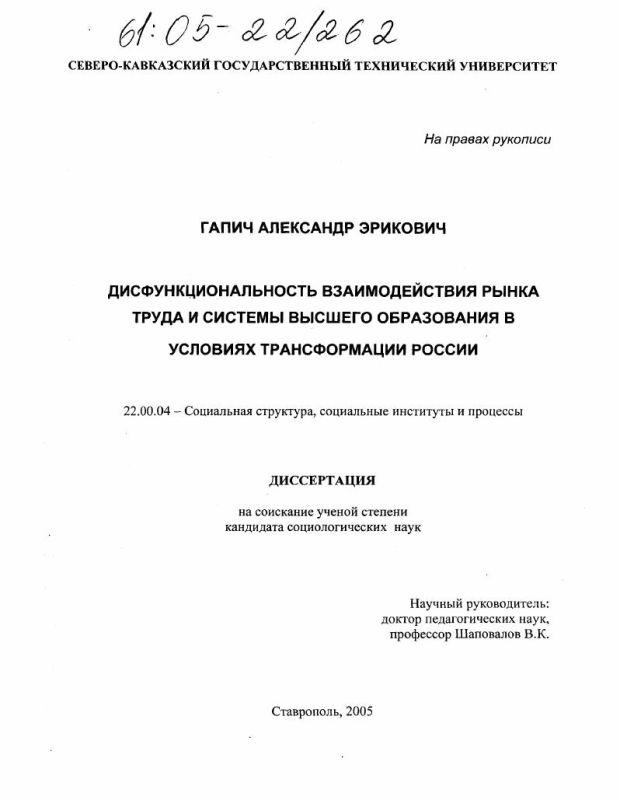 Титульный лист Дисфункциональность взаимодействия рынка труда и системы высшего образования в условиях трансформации России