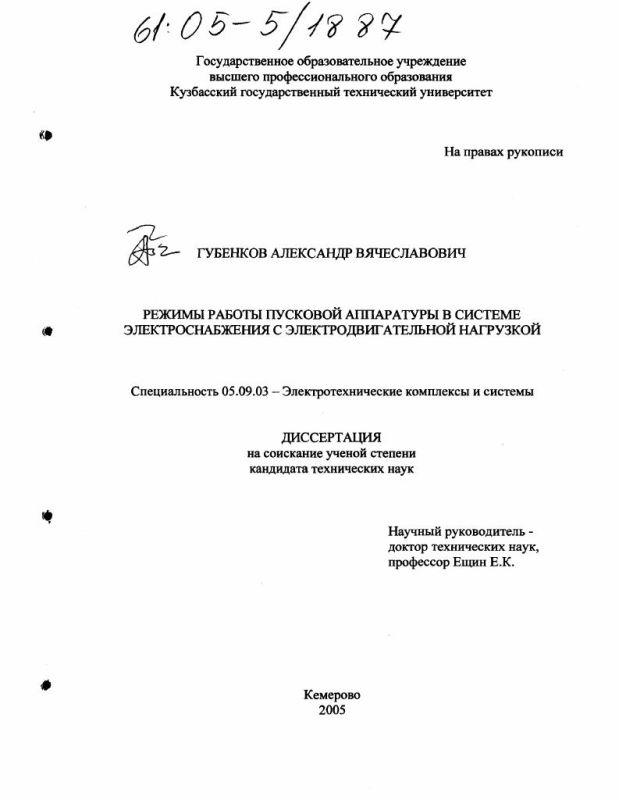 Титульный лист Режимы работы пусковой аппаратуры в системе электроснабжения с электродвигательной нагрузкой