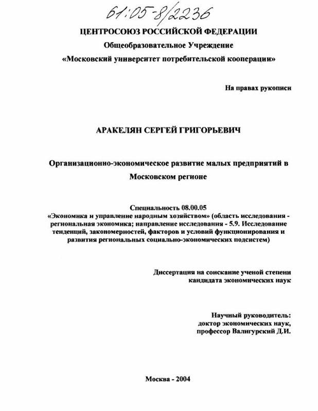 Титульный лист Организационно-экономическое развитие малых предприятий в Московском регионе