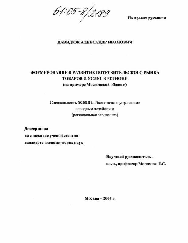 Титульный лист Формирование и развитие потребительского рынка товаров и услуг в регионе : На примере Московской области