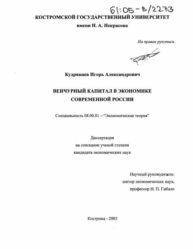 Титульный лист Венчурный капитал в экономике современной России
