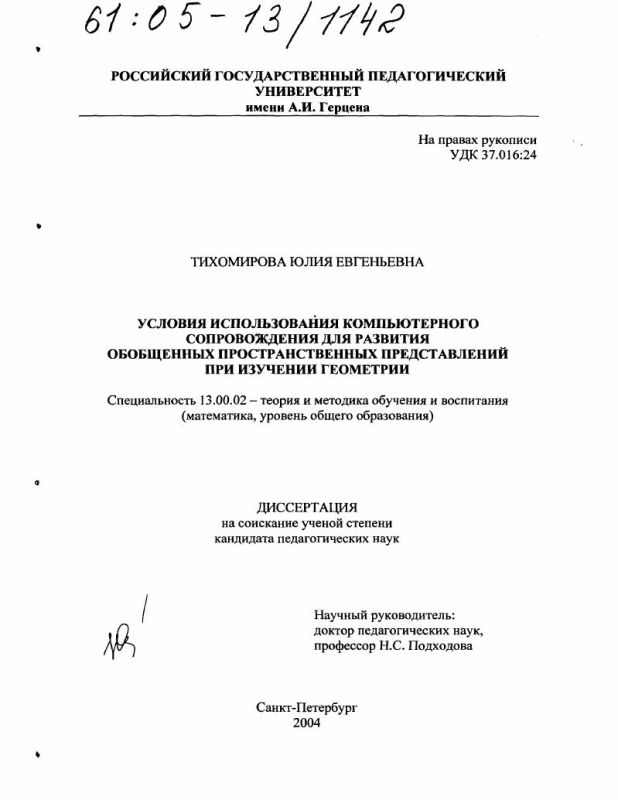 Титульный лист Условия использования компьютерного сопровождения для развития обобщенных пространственных представлений при изучении геометрии