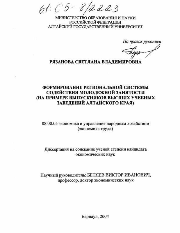 Титульный лист Формирование региональной системы содействия молодежной занятости : На примере выпускников высших учебных заведений Алтайского края