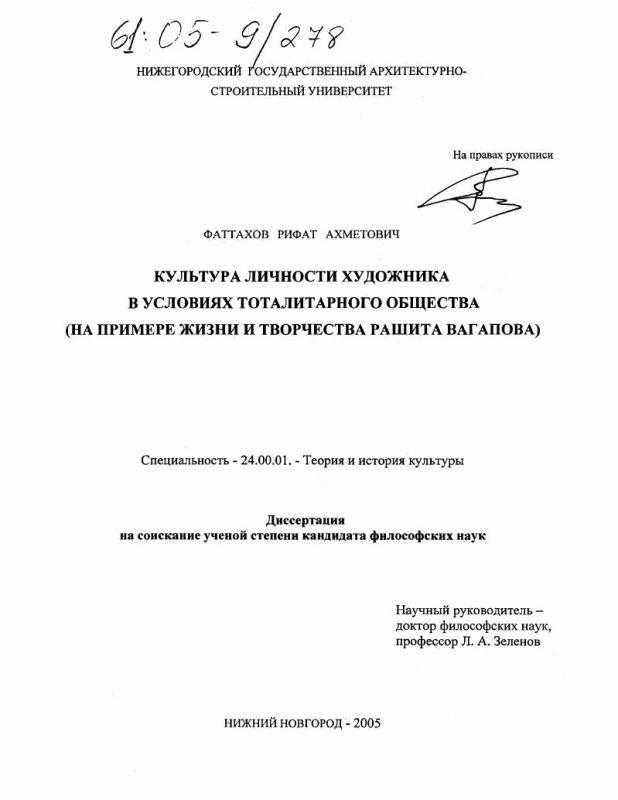 Титульный лист Культура личности художника в условиях тоталитарного общества : На примере жизни и творчества Рашита Вагапова