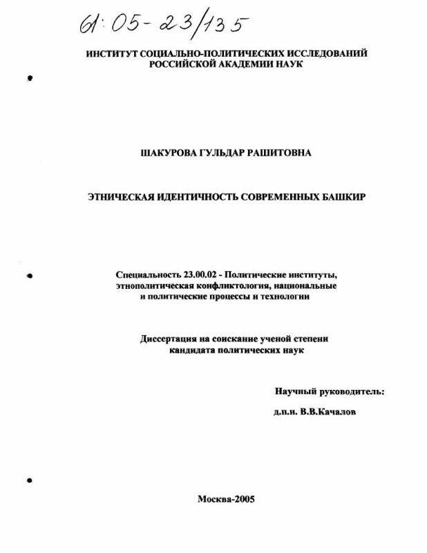 Титульный лист Этническая идентичность современных башкир
