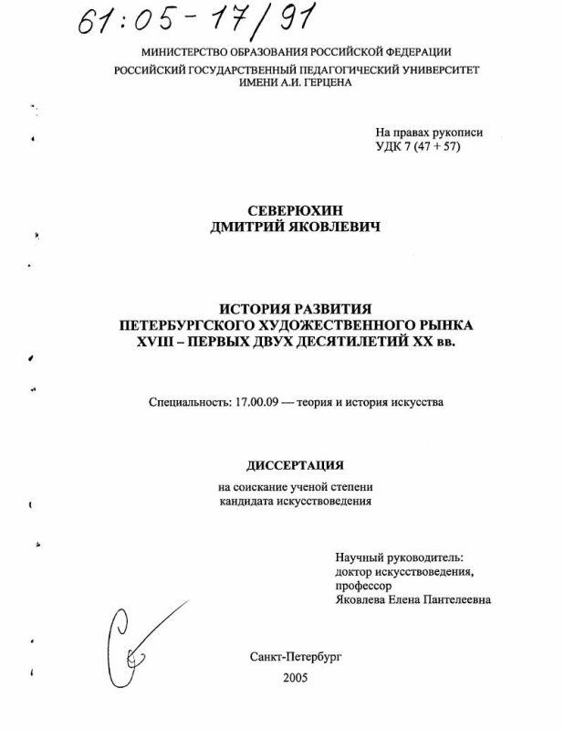 Титульный лист История развития петербургского художественного рынка XVIII - первых двух десятилетий XX вв.