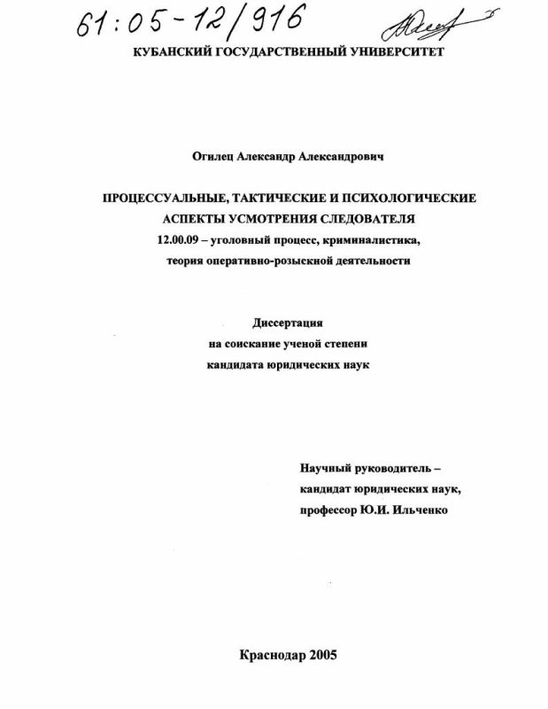 Титульный лист Процессуальные, тактические и психологические аспекты усмотрения следователя