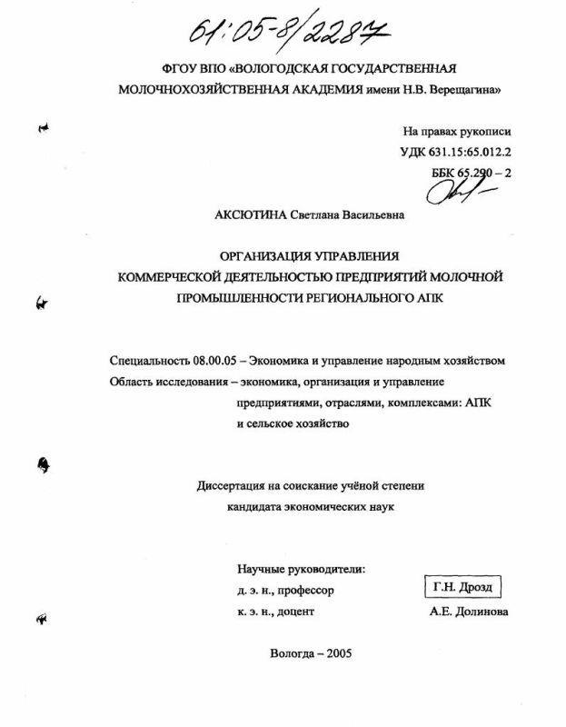 Титульный лист Организация управления коммерческой деятельностью предприятий молочной промышленности регионального АПК